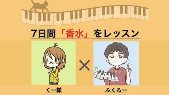 「香水」7日間ピアノ教えてみたのアイキャッチ画像