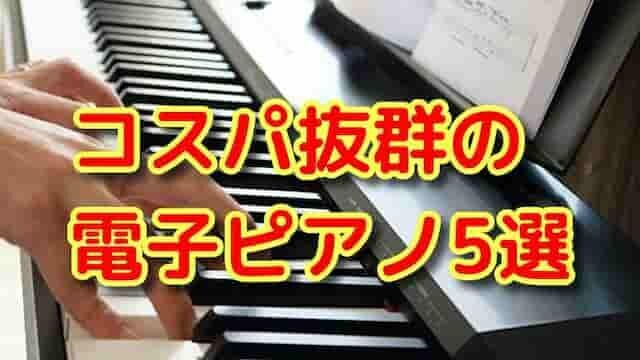 「電子ピアノ選び方」サムネ