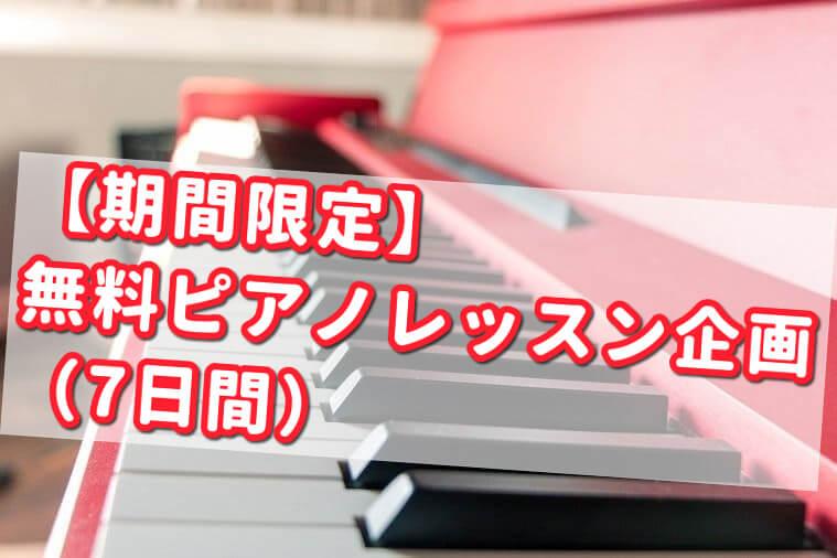ピアノ無料レッスン企画サムネ